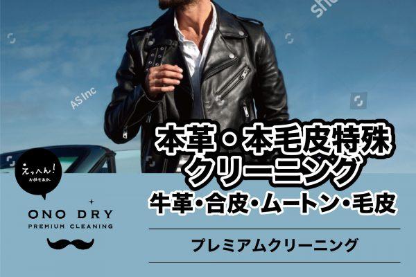goods_leather_02