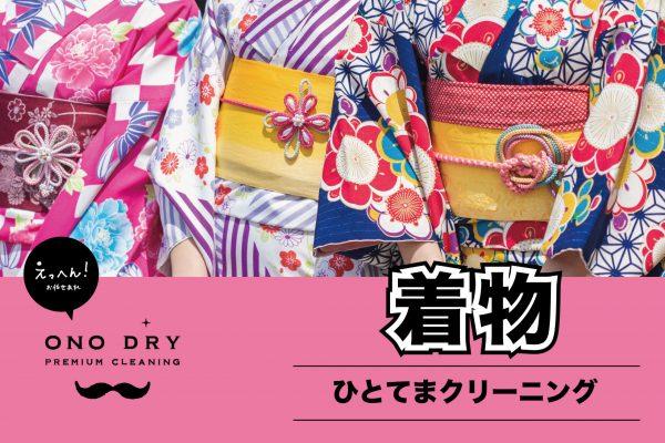 goods_sign_kimono_0501