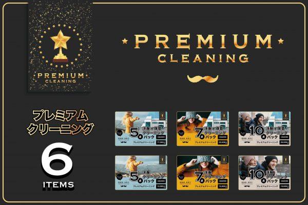 premium_6items_01